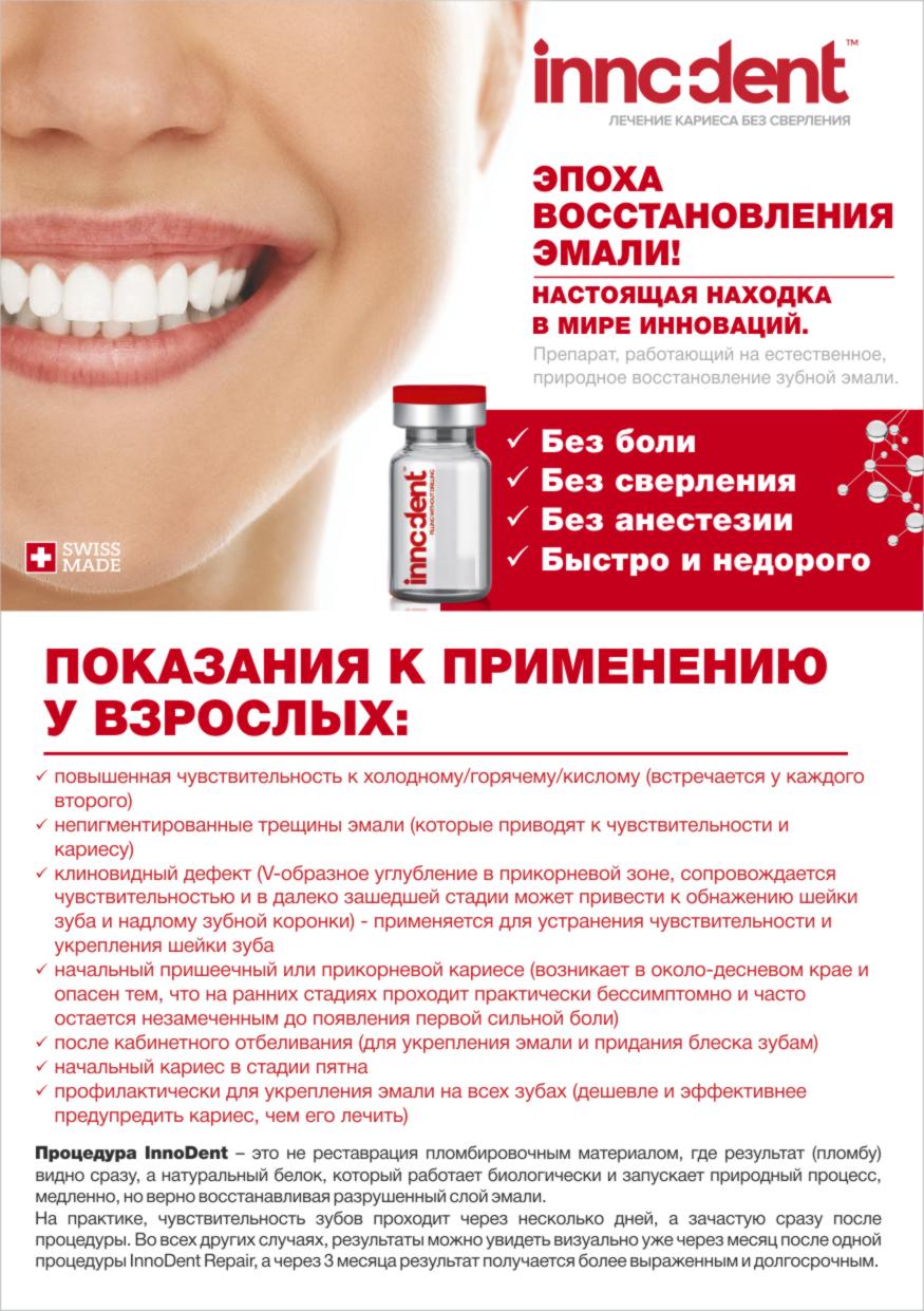 Отзывы о лечении зубов без сверления